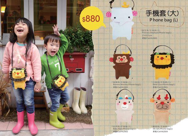 台灣自創品牌 Balloon 熱氣球-寶貝熊/花瓣獅/麋鹿桑/香蕉猴/皇冠象 動物造型吊飾/手機包(大)