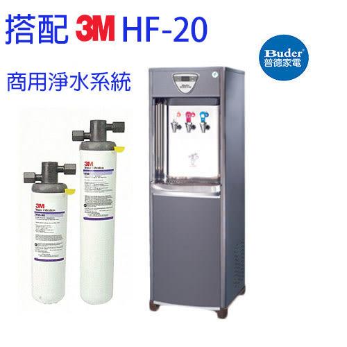 【天耀淨水】普德BUDER 三溫飲水機《BD1071》搭配《3M HF-20商用淨水系統》 冰溫熱 標準型