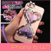 【萌萌噠】iPhone 6/6S (4.7吋) 創意愛心沙漏保護殼 鑲鑽水鑽 全包矽膠軟殼 手機殼 水晶掛繩