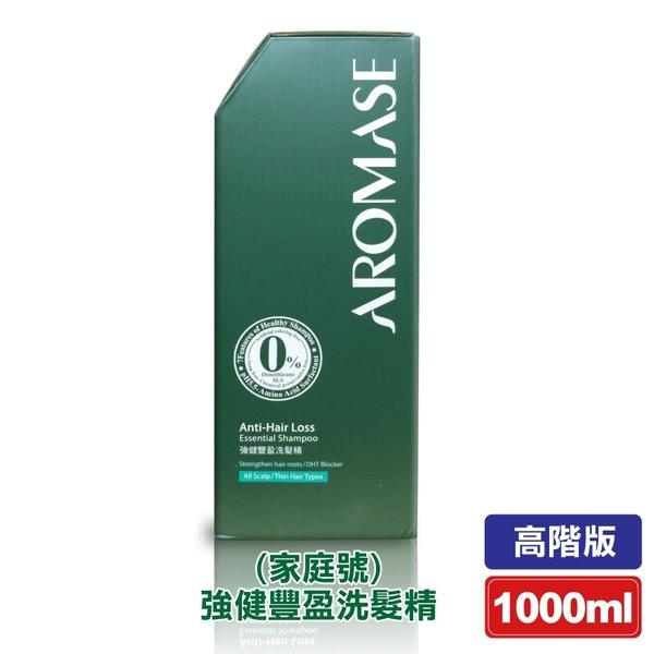 艾瑪絲 AROMASE 強健豐盈洗髮精(高階版)-1000ml 專品藥局 【2009816】