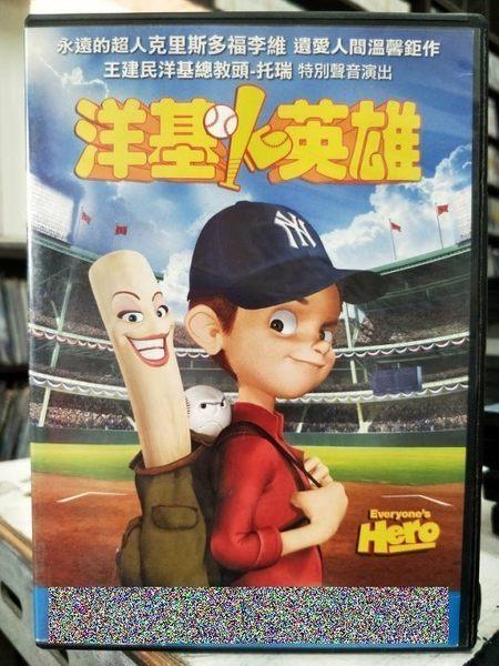 挖寶二手片-Y32-005-正版DVD-動畫【洋基小英雄】-玩具總動員特效大師