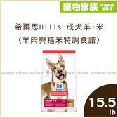 寵物家族-希爾思Hills-成犬羊+米(羊肉與糙米特調食譜)15.5磅(7.03kg)