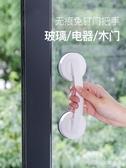 吸盤門把拉手浴室衛生間扶手老人防滑移門把手玻璃門把安全扶手 小確幸生活館
