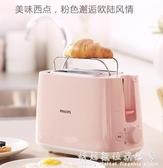 烤面包機多功能早餐機粉色多士爐烤吐司機家用小型HD2584 科炫數位