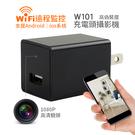 【認證商品】W101充電器針孔攝影機WIFI遠端監看插座遠端針孔攝影機監視器竊聽器