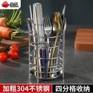304不銹鋼加粗筷子簍輕奢家用桌面瀝水架筷子盒勺子收納筷筒筷籠 一米陽光