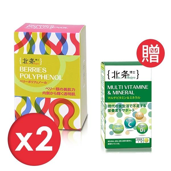 北条博士 Dr.Hojyo 白淨肌(20粒)*2入【BG Shop】白淨肌(效期:2022.01.29)/綜合維他命&礦物質(2022.05)