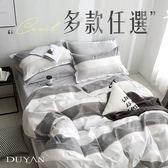100%精梳純棉單人床包被套三件組-多款任選 台灣製 3.5X6.2尺 單人床包三件組