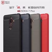 諾基亞 Nokia 7 PLUS 手機殼 戰神 碳纖維 類金屬 拉絲紋 保護套 四角 全包 磨砂 防摔 保護殼 超薄