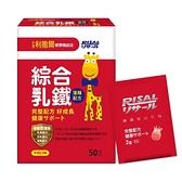 【7折起】【小兒利撒爾】綜合乳鐵-強化保護力