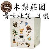 【CoffeeBreaks】巴西 米納斯吉拉 木梨莊園 黃卡杜艾 日曬手沖包(10gx10包入)
