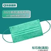 『滿到耳帶』安博氏 CS凱馺國際 滿版系列 成人醫用口罩(30入)
