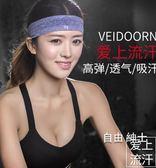 運動髮帶髮帶箍運動頭帶運動頭巾止吸汗男女裝備護額跑步籃球健身導止 1件免運