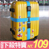 ♚MY COLOR♚十字加固行李捆箱帶 捆帶 旅行 便攜 省力 單扣 防摔 防爆 綁箱 保險 托運【M78】