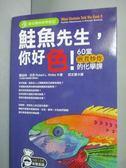 【書寶二手書T5/科學_WGP】鮭魚先生,你好色!_羅伯特‧沃