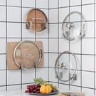 鍋蓋架壁掛免打孔不銹鋼菜板架置物架砧板收納架廚房用品家用大全 一米陽光