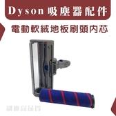 適用Dyson吸塵器電動軟絨地板刷頭內芯 V6 V7 V8 V10 V11 纖維絨毛/軟絨毛/電動碳纖維