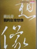 【書寶二手書T7/社會_LQA】我的台灣想像_嚴長壽