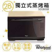 超下殺【惠而浦Whirlpool】28L獨立式蒸烤箱 SO2800B