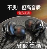 耳機耳機入耳式原裝有線高音質全民k歌游戲吃雞適用于蘋果 晶彩
