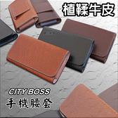 CITY BOSS 真皮 頂級植鞣牛皮 橫式腰掛手機皮套 Samsung Galaxy A52 A42 A32 5G 台灣製造 BW89
