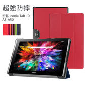 Acer 宏碁 Iconia Tab 10 A3-A50 平板電腦保護套 保護殼 超薄皮套 防摔外殼 三折 卡斯特