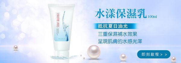 Christine Ladies新品~水漾保濕乳(100ml/瓶) 水嫩清爽 抵抗夏日油光
