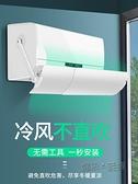 空調擋風板可伸縮通用遮導風出風口冷氣嬰兒防直吹月子防風罩擋板 夏季狂歡