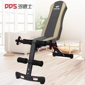 健身器 多德士仰臥板 仰臥起坐健身器材家用健腹腹肌健身板收腹器 啞鈴凳 JD 下標免運