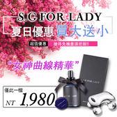 【Miss.Sugar】【買大送小】S.G For LADY女神曲線精華#大禮盒 母親節優惠