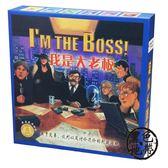 開心屋桌游卡牌游戲 我是大老板 I'm the boss商戰題材精裝中文版  ~黑色地帶