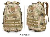 戶外軍迷背包迷彩戰術雙肩包男3D旅游野營登山包作戰包 初語生活館