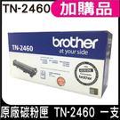 TN-2460原廠碳粉匣(一支)
