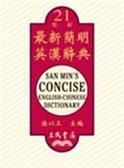 (二手書)最新簡明英漢辭典