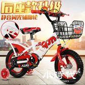 兒童自行車男女小孩腳踏單車 ZXC-8