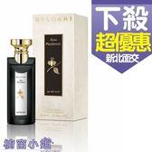 BVLGARI 寶格麗 黑茶 中性古龍水 75ml