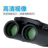 雙筒望遠鏡高倍演唱會望眼鏡