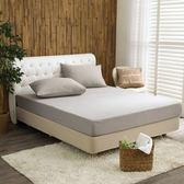 床包 保潔墊 防蹣防水針織床包/單人 [鴻宇]-灰
