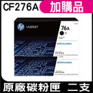 HP CF276A 76A 原廠碳粉匣 二支