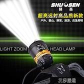 頭燈 led超亮充電式頭戴T6手電筒疝氣夜釣魚鋰電強光專用頭燈礦燈