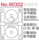 彩色電腦標籤紙 No 90302 (100張/盒)