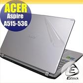 【Ezstick】ACER A515-53G 二代透氣機身保護貼(含上蓋貼、鍵盤週圍貼) DIY 包膜