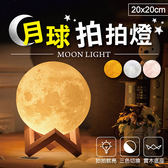 【AF346】《創意3D!月球拍拍燈》20CM 月球燈 LED充電  觸控拍拍 三色調光 月亮燈 小夜燈 裝飾燈