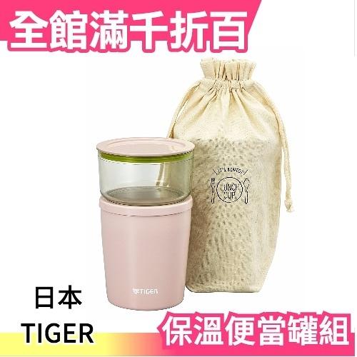 【粉色】空運日本 TIGER 虎牌 保溫保冷 真空便當罐組 LCC-A030 便當盒 可微波 保鮮盒【小福部屋】