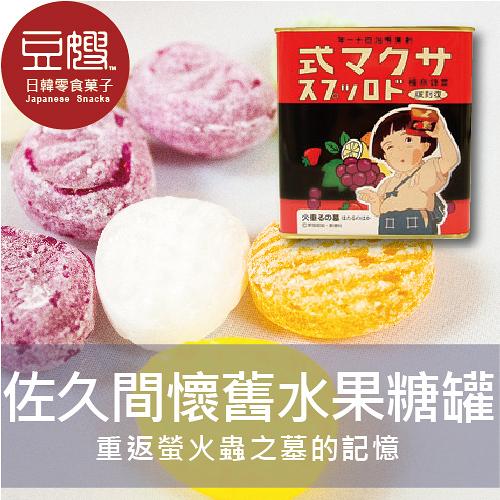 【豆嫂】日本零食 佐久間 螢火蟲之墓水果糖罐