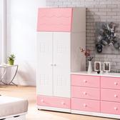 童話粉紅雙色2.5尺衣櫥(18SP/045-4)【DD House】