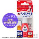【配件王】現貨 日本 獅王 LION 超...