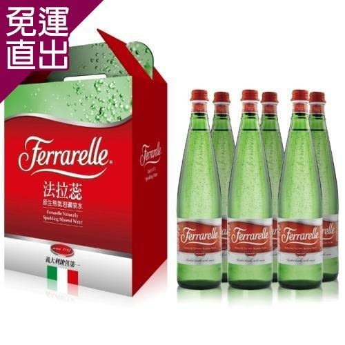義大利法拉蕊Ferrarelle 天然氣泡礦泉水經典禮盒組750mlx6瓶【免運直出】