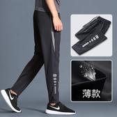 運動褲 運動褲男訓練寬鬆速干休閒長褲夏季薄款冰絲束腳足球跑步健身褲子 宜品