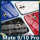 HUAWEI Mate 9/10 Pro 仙女貝殼保護套 軟殼 玻璃鑽石紋 閃亮漸層 防刮全包款 手機套 手機殼 華為